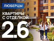 ЖК «Люберцы» Метро Некрасовка.